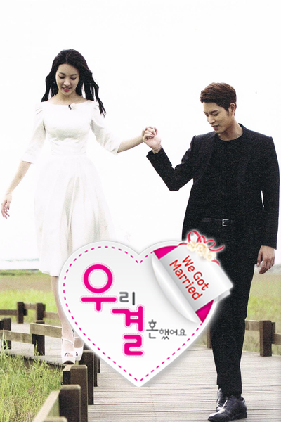 WGM JjongAh Couple (2016)