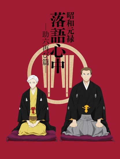 SHOUWA GENROKU RAKUGO SHINJUU 2ND SEASON