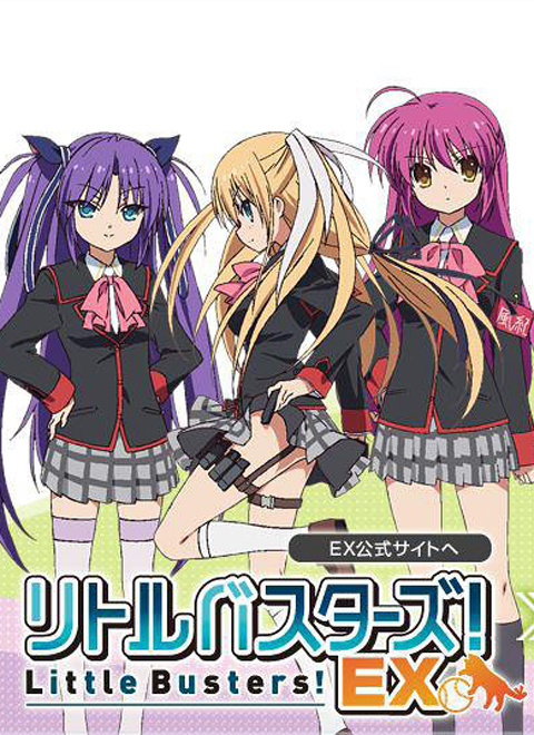 LITTLE BUSTERS! EX (SPECIAL)