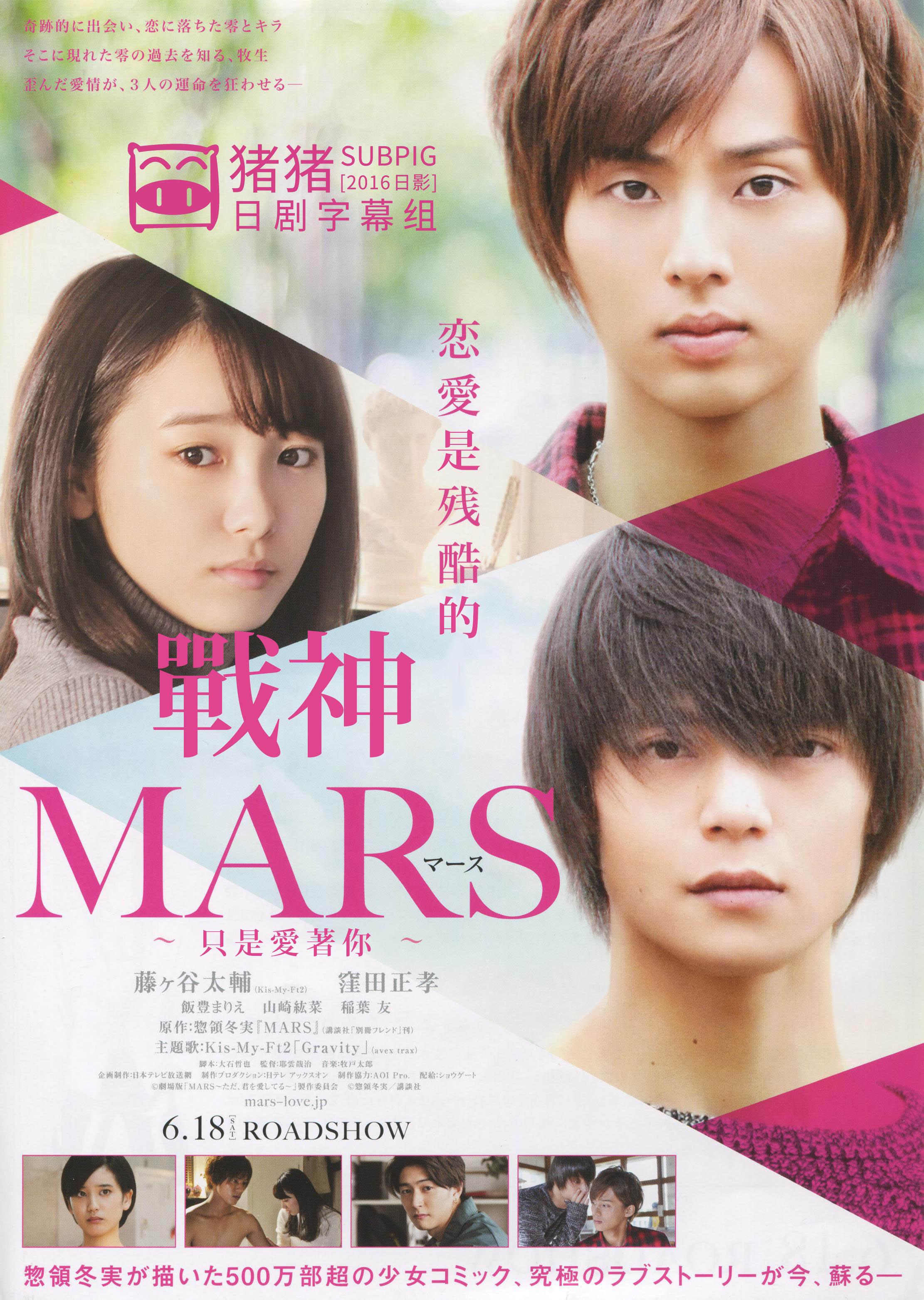MARS: CHỈ LÀ ANH YÊU EM