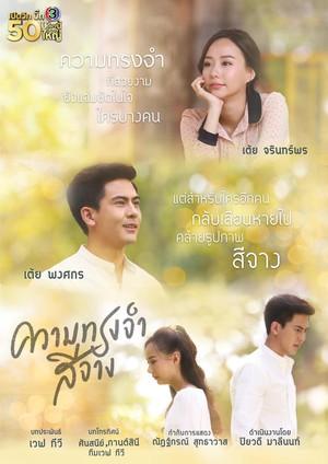 Ký Ức Nhạt Nhòa - Kwam Song Jum See Jang