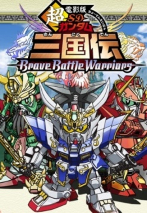 SD GUNDAM SANGOKUDEN: BRAVE BATTLE WARRIORS