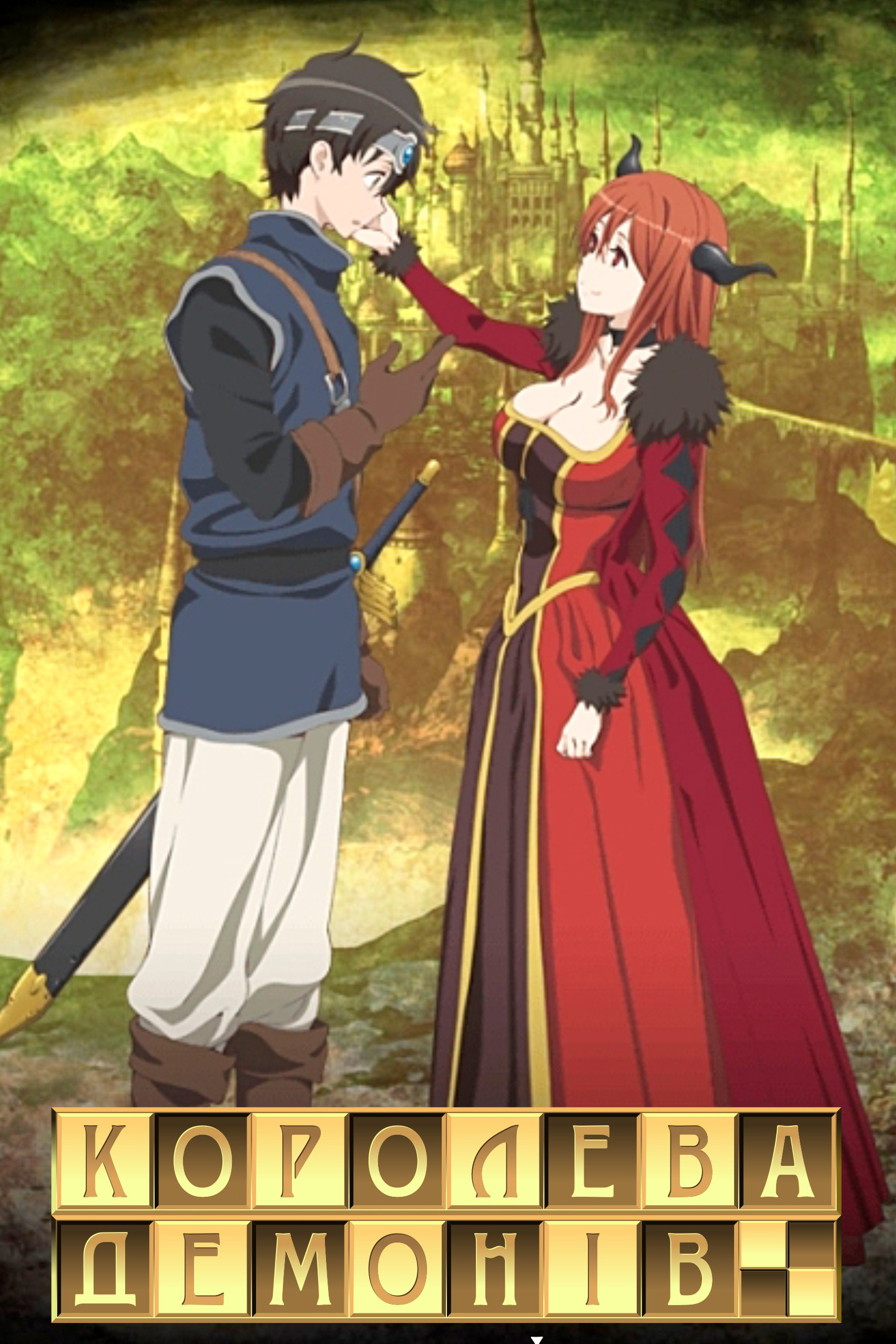 Hero X Demon Queen - Maoyuu Maou Yuusha